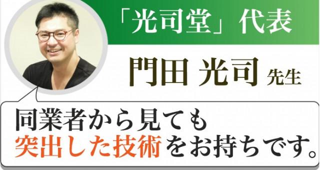 大阪府 高槻市の鍼灸整骨院『光司堂』代表 門田 光司先生からの推薦文