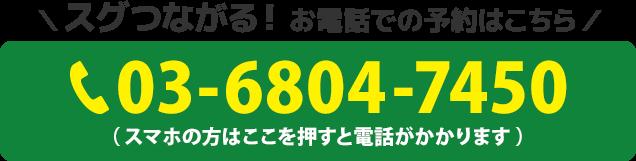 電話番号:03-6804-7450