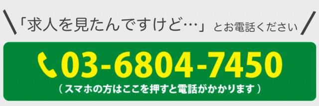 電話番号は0368047450