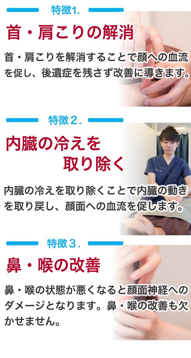 特徴1首・肩こりの解消 特徴2内蔵の冷えを取り除く 特徴3鼻喉の改善