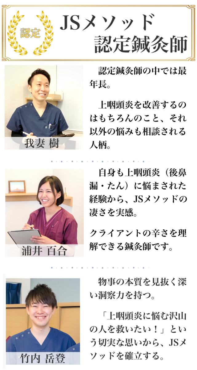 JSメソッドの認定鍼灸師の紹介