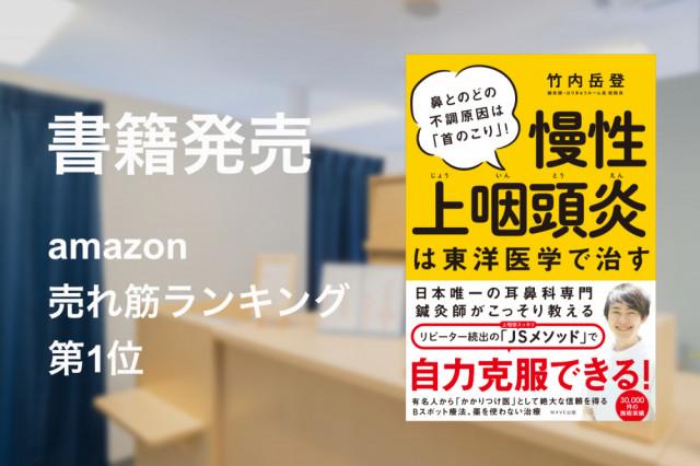 書籍発売 アマゾン売れ筋ランキング第一位
