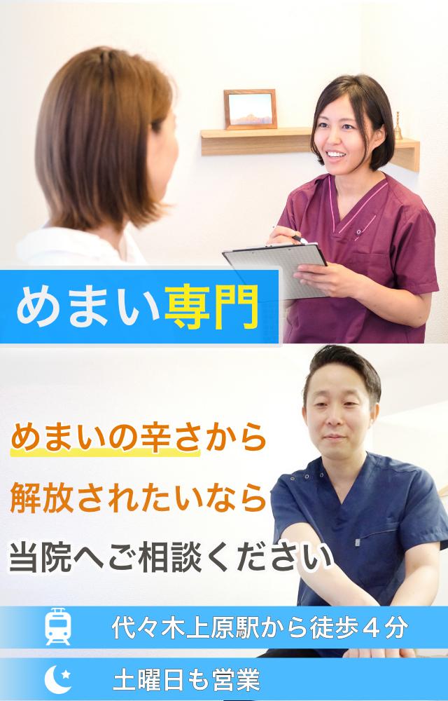 めまい専門 めまいの辛さから開放されたいなら当院へご相談ください