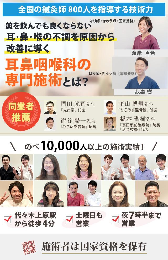 【全国の鍼灸師800人を指導する技術力】薬を飲んでも良くならない耳・鼻・喉の不調を原因から 改善に導く耳鼻咽喉科の専門施術とは?
