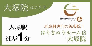 はりきゅうルーム岳 大塚院